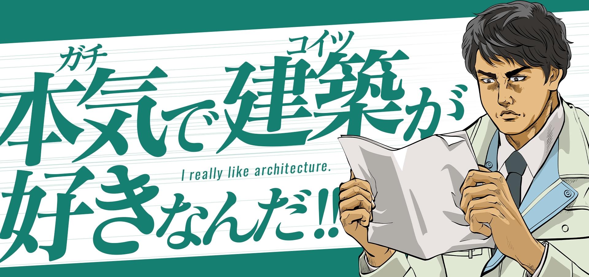本気(ガチ)で建築(コイツ)が好きなんだ!!
