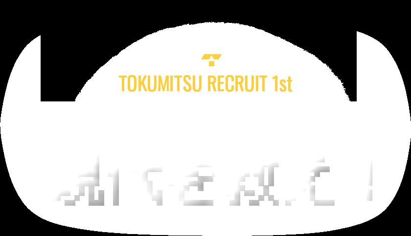 TOKUMITSU RECRUIT 1st セコウズを手に入れ、現代を救え!